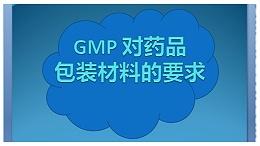 GMP 药品包装材料