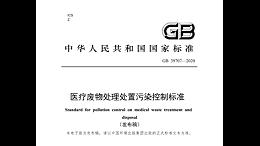 医疗废物处理处置污染控制标准(GB 39707-2020)