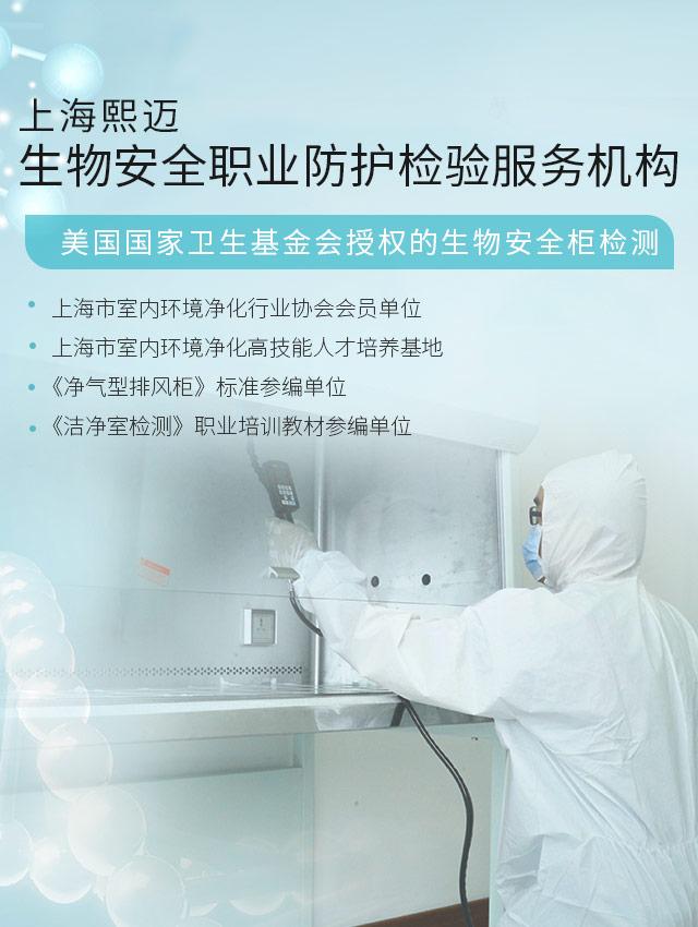 上海熙迈·生物安全职业检验服务机构