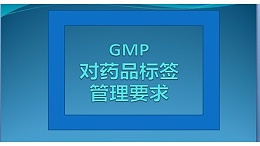 GMP药品标签